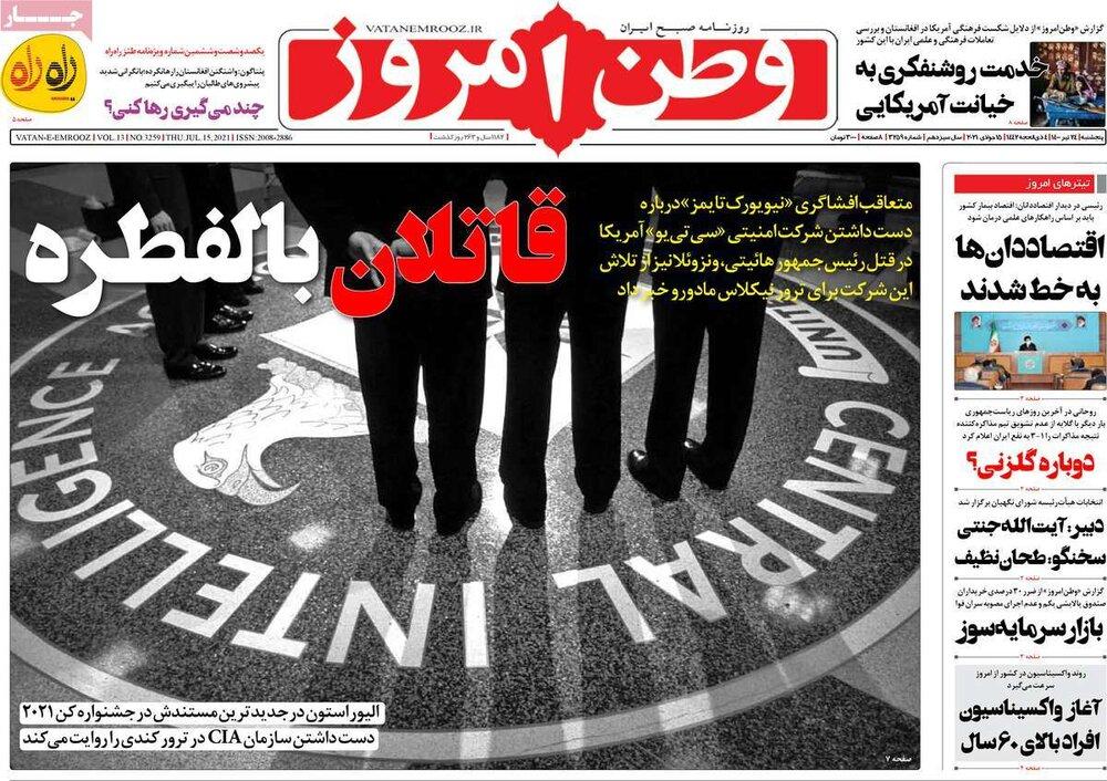 صفحه اول روزنامههای پنج شنبه ۲۴ تیر ۱۴۰۰