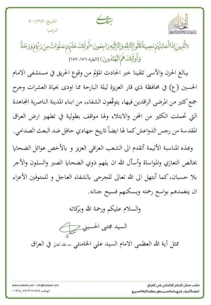 آية الله الحسيني يعزي العراقيين بضحايا حريق مستشفى الحسين (ع)