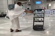 روبوٹ کی مدد سے مسجد الحرام اور مسجد النبوی میں آب زم زم تقسیم
