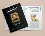 دومین شماره نشریه فلسفه اسلامی به زبان اسپانیولی منتشر شد
