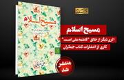 کتاب «مسیح اسلام» روانه بازار شد