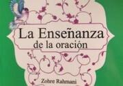 نخستین کتاب مرکز نشر هاجر به زبان اسپانیایی منتشر شد