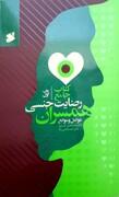 """نشست نقد کتاب """"عوامل و موانع رضایت جنسی همسران"""" برگزار شد"""