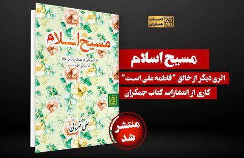 کتاب مسیح اسلام