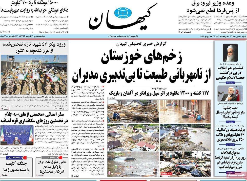 صفحه اول روزنامههای شنبه ۲۶ تیر ۱۴۰۰