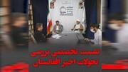 تیزر   نشست تخصصی بررسی تحولات اخیر افغانستان