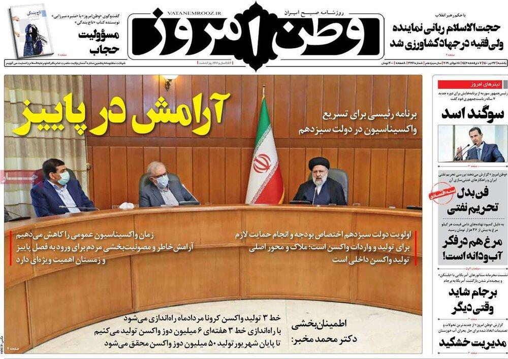 صفحه اول روزنامههای یکشنبه ۲۷ تیر ۱۴۰۰