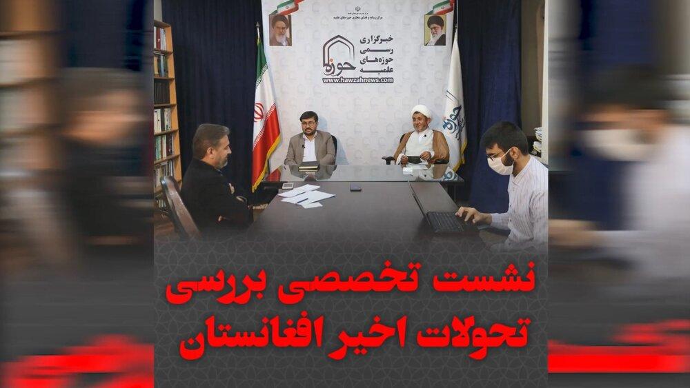 تیزر | نشست تخصصی بررسی تحولات اخیر افغانستان