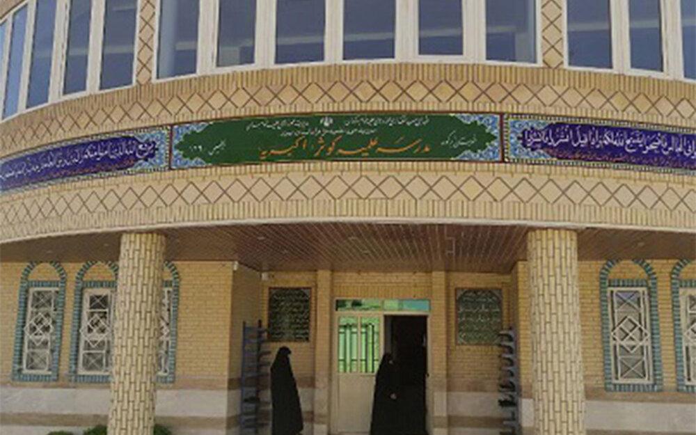 بازدید مدیر حوزه خواهران یزد از مدرسه علمیه خواهران ابرکوه