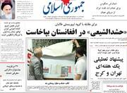 صفحه اول روزنامههای دوشنبه ۲۸ تیر ۱۴۰۰