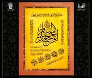 نمایش تابلو القاب و احادیث امام محمد باقر(ع) در موزه فاطمی