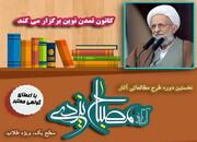 نخستین دوره طرح مطالعاتی آثار آیت الله مصباح یزدی برگزار می شود