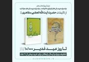 عرضه ویژه دو اثر از آیت الله العظمی مظاهری تا روز عید غدیر