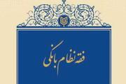 «فقه نظام بانکی» به قلم آیت الله اراکی منتشر شد