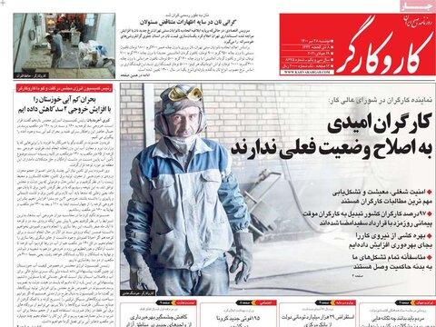 صفحه اول روزنامههای دوشنبه 28 تیر ۱۴۰۰