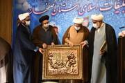 تصاویر/ مراسم تکریم و معارفه رئیس دفتر تبلیغات اسلامی اصفهان