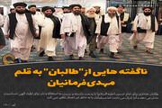 عکس نوشت | ناگفته هایی از طالبان به قلم مهدی فرمانیان