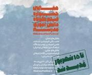 جشنواره فیلم کوتاه دانشآموزی «مدرسه» تا ۱۵ شهریور ماه تمدید شد
