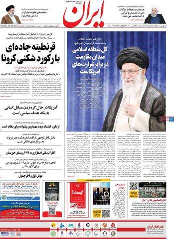 صفحه اول روزنامههای سه شنبه 29 تیر ۱۴۰۰