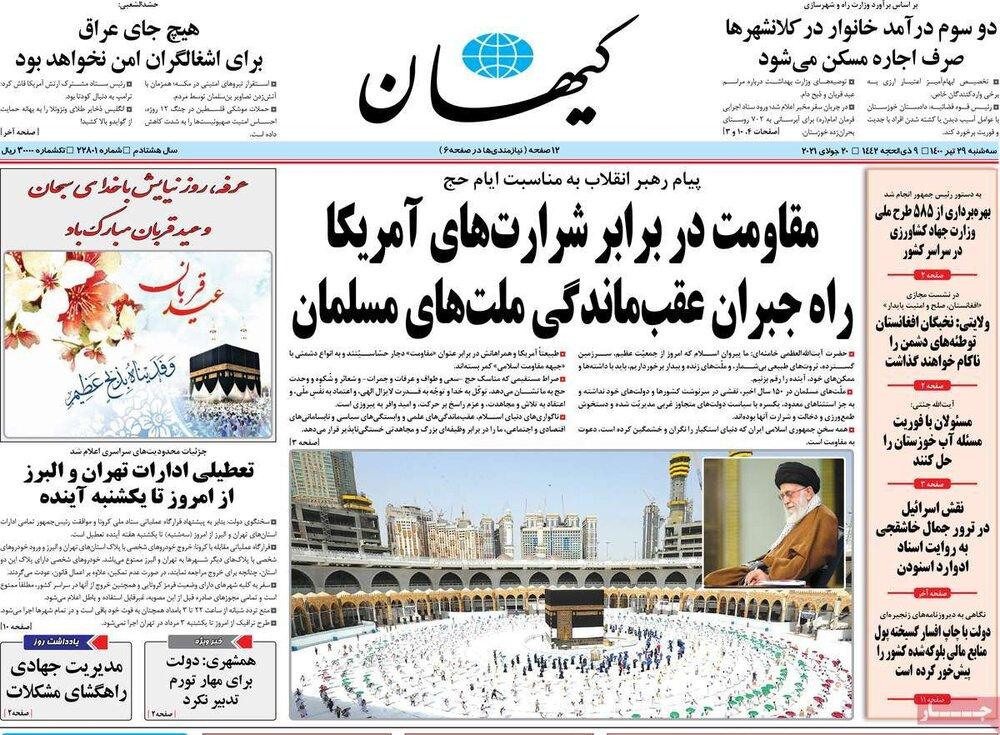 صفحه اول روزنامههای سه شنبه ۲۹ تیر ۱۴۰۰
