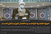عکس نوشت | حوزه علمیه ناراحت و داغدار خوزستان است