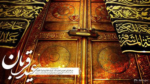 عید قربان کا فلسفہ