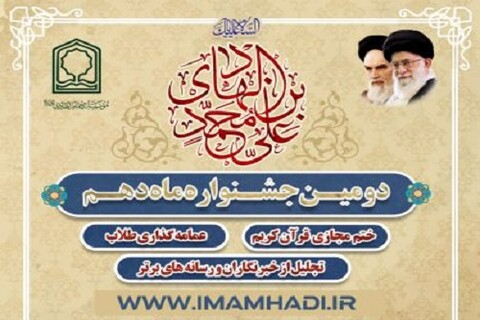 پیام امام هادی علیه السلام