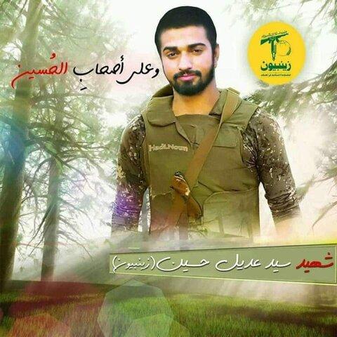 شہید عدیل حسینی