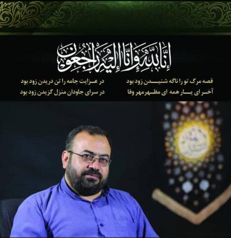 محمد حسین فرج نژاد
