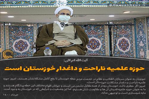 عکس نوشت   حوزه علمیه ناراحت و داغدار خوزستان است