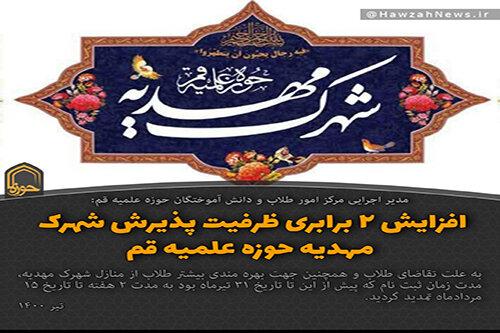 عکس نوشت   افزایش ۲ برابری ظرفیت پذیرش شهرک مهدیه حوزه علمیه قم