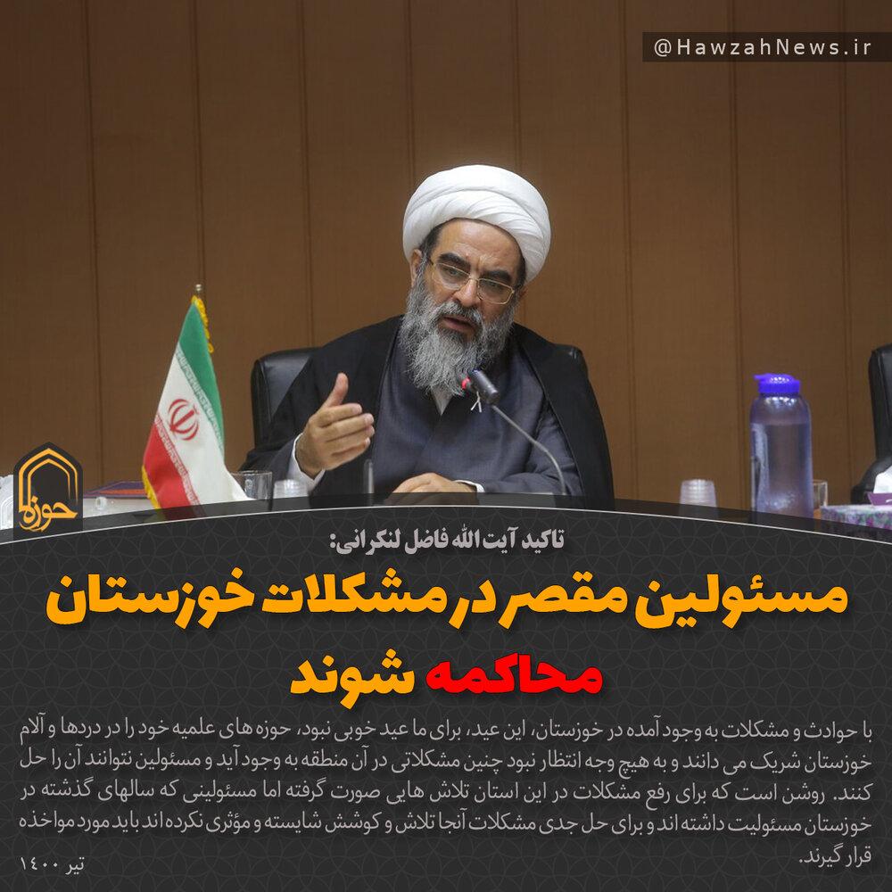 عکس نوشت   مسئولین مقصر در مشکلات خوزستان محاکمه شوند