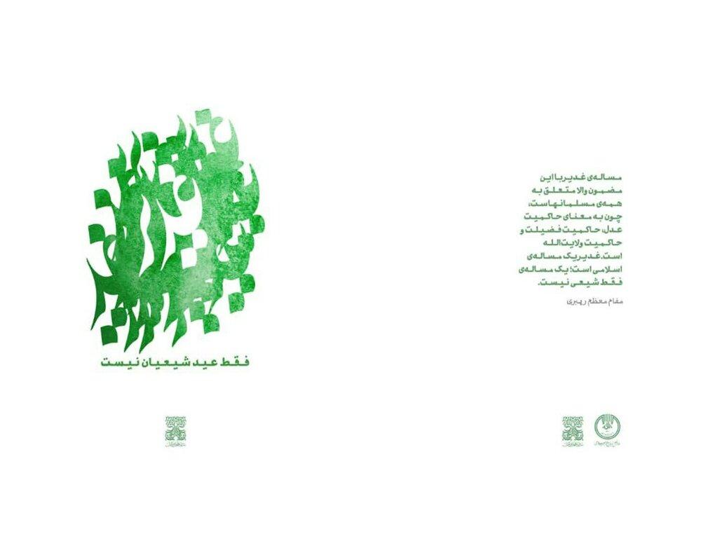 انتشار کتاب «غدیر فقط عید شیعیان نیست» به همت مدرسه راهبری علم و عمل