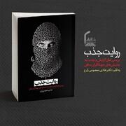"""کتاب """"روایت جذب"""" منتشر شد"""