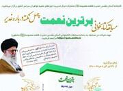 مسابقه «برترین نعمت» از عید قربان تا غدیر برگزار میشود