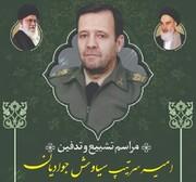 درگذشت یکی از یادگاران دفاع مقدس ارتش | امیرسرتیپ جوادیان آسمانی شد