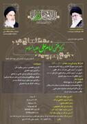 هشتمین دوره پذیرش مرکز فقهی امام علی علیه السلام