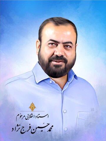 دکتر فرج نژاد