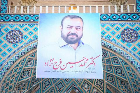 تشییع پیکر استاد فرج نژاد و خانواده اش در یزد و ابرکوه