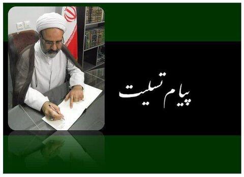 پیام تسلیت مدیر حوزه علمیه خواهران استان یزد
