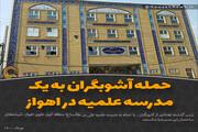 عکس نوشت | حمله آشوبگران به یک مدرسه علمیه در اهواز