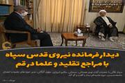 عکس نوشت | دیدار فرمانده نیروی قدس سپاه با مراجع تقلید و علما در قم