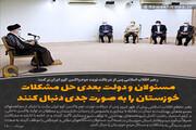 عکس نوشت | مسئولان و دولت بعدی حل مشکلات خوزستان را به صورت جدی دنبال کنند
