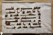 نگاهی به قرآن دستخط امیرالمؤمنین(ع) در موزه حرم حضرت معصومه(س)
