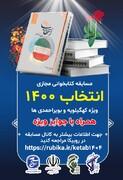 برگزیدگان مسابقه کتابخوانی کهگیلویه و بویر احمد  انتخاب ۱۴۰۰ معرفی شدند