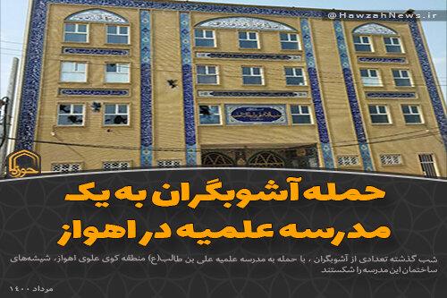 عکس نوشت   حمله آشوبگران به یک مدرسه علمیه در اهواز