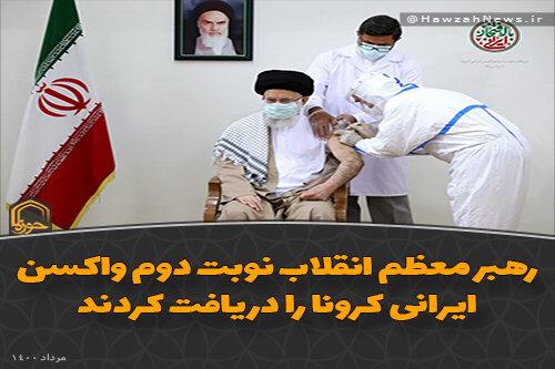 عکس نوشت   رهبر معظم انقلاب نوبت دوم واکسن ایرانی کرونا را دریافت کردند
