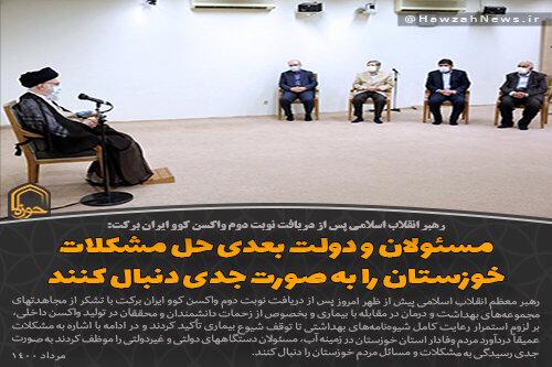 عکس نوشت   مسئولان و دولت بعدی حل مشکلات خوزستان را به صورت جدی دنبال کنند