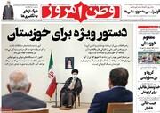 صفحه اول روزنامههای شنبه ۲ مرداد ۱۴۰۰