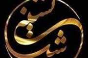 «شبنشینی» این هفته در شهر شور و شوق حسینی